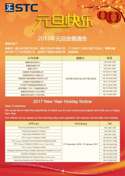 2017 New Year Holiday Notice_v2.jpg