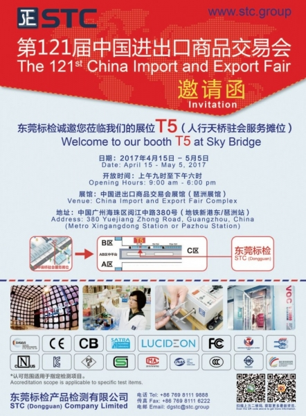 Invitaion_The 121st China Import and Export Fair_v1.jpg
