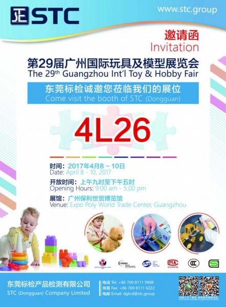 TCD_Invitation_the 29th Guangzhou Int'l Toy  Hobby Fair_v2.jpg