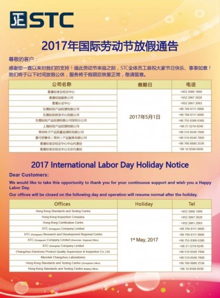 2017 International Labor Day Holiday Notice_v1.jpg