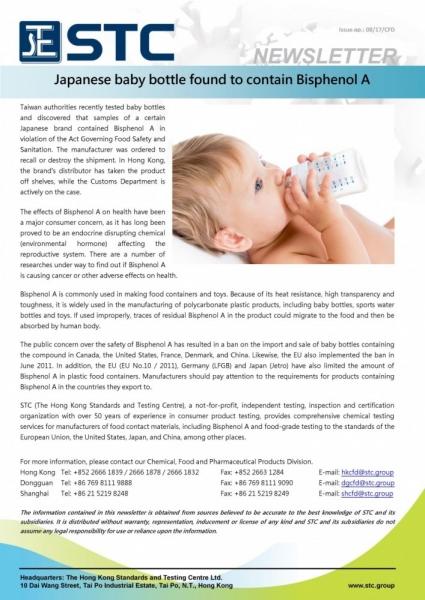 CFD_1708_日本品牌奶瓶被檢出含雙酚A_E.jpg