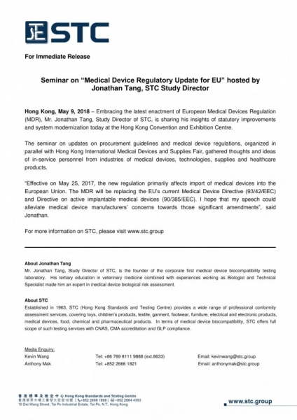 20180509_DG_MD Seminar_Press Release_ENG_R-1.jpg