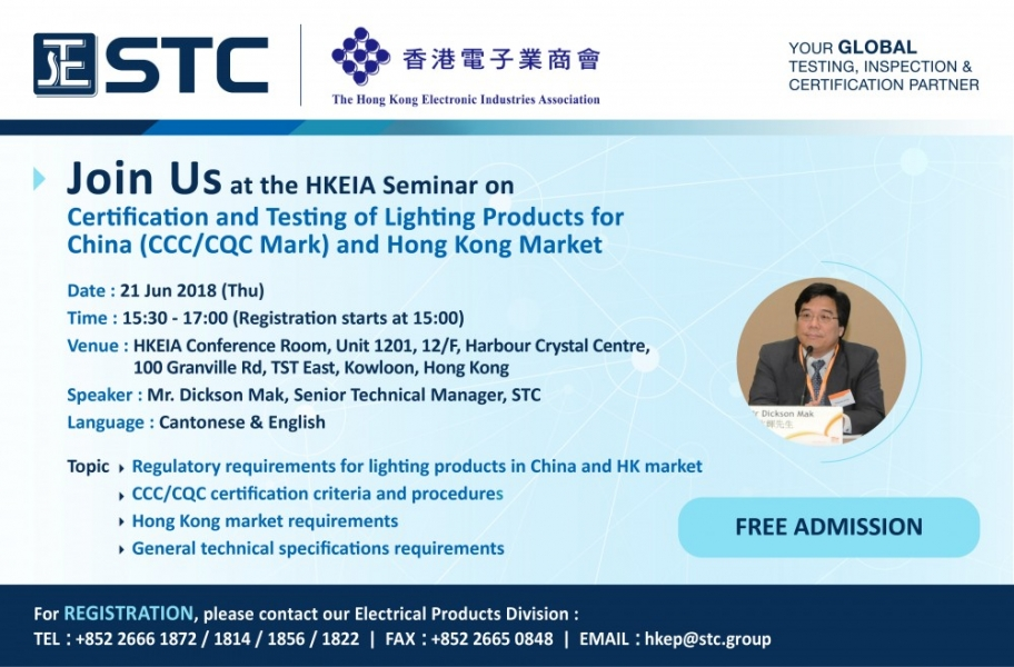 HKEIA Seminar on Certification and Testing of Lighting Products for China (CCC/CQC Mark) and Hong Kong Market