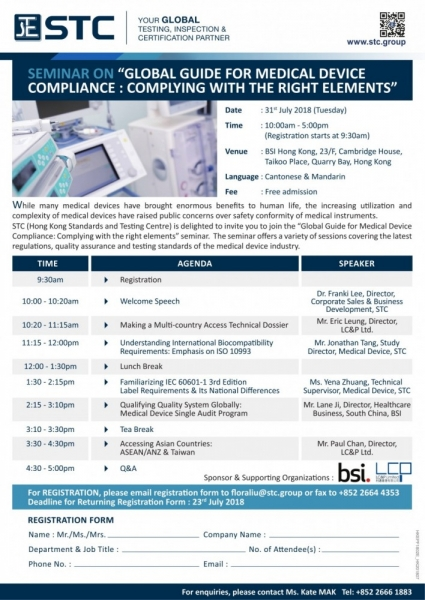 """Seminar on """"Global Guide for Medical Device Compliance:  Complying with the right elements"""""""