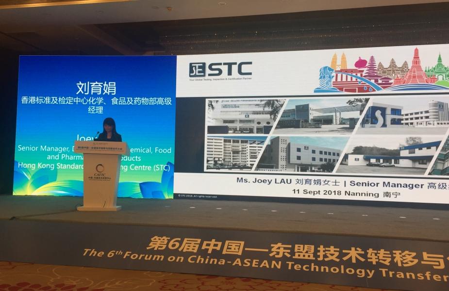 STC專家受邀出席第六屆中國-東盟技術轉移與創新合作大會