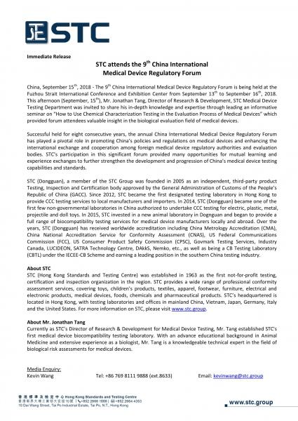 20180915_DG_china_press release_ENG-1.jpg