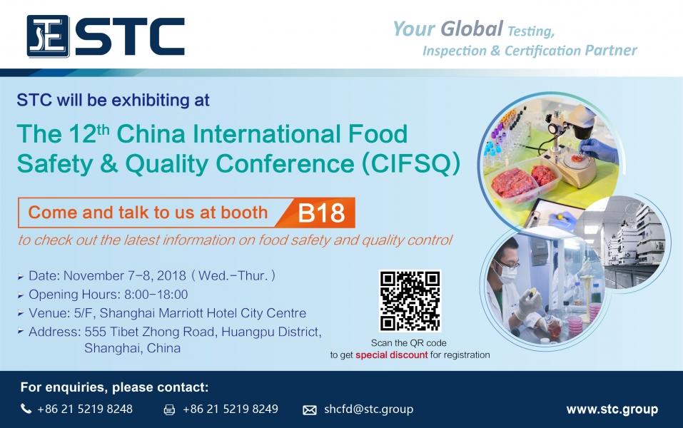 SHCFD Invitation_第12届中国国际食品安全与质量控制会议_页面_2.jpg