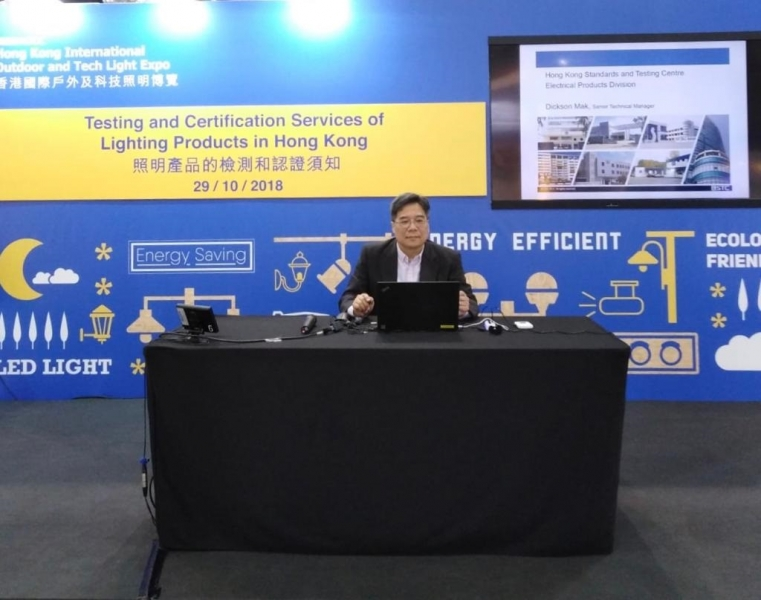 STC Seminar on Energy Efficiency Certification and Testing of Lighting Products for the Global Market