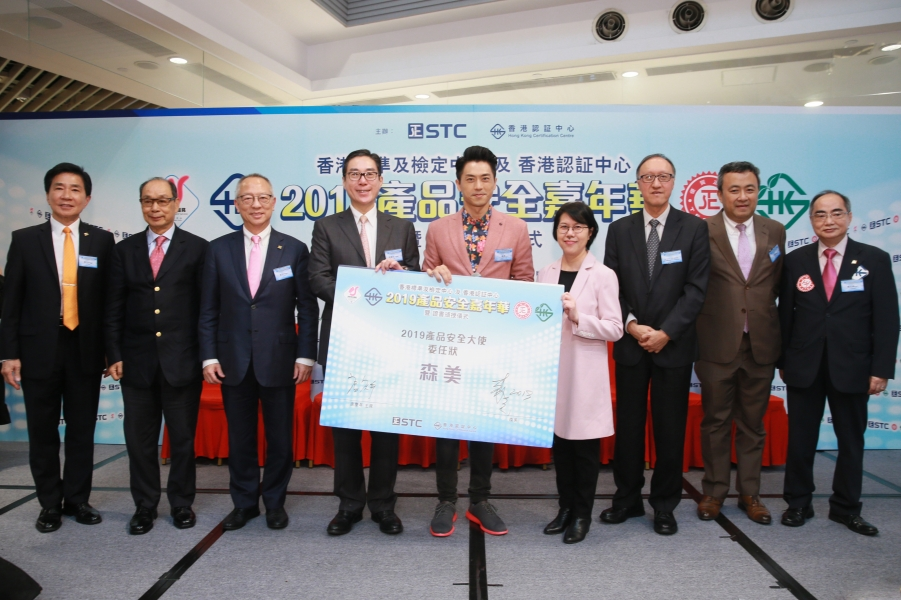 2019 Product Safety Carnival cum Certificate Award Ceremony