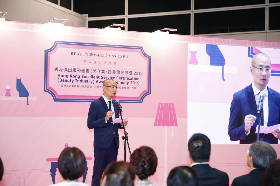 香港傑出服務證書(美容業)證書頒發典禮2019