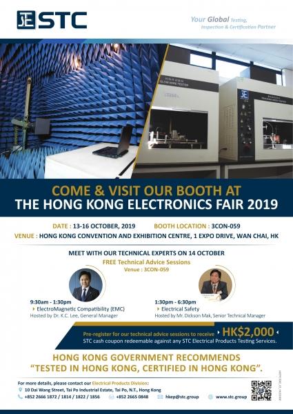 2019香港秋季電子展
