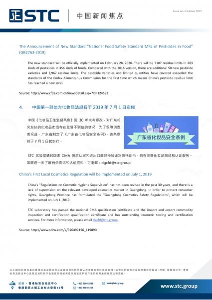 STc, 中國新聞焦點 (2019年10月),