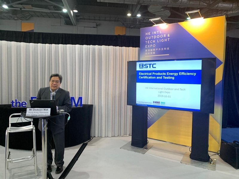 STC Seminar on Electrical Products Energy Efficient Certification and Testing - Global Market