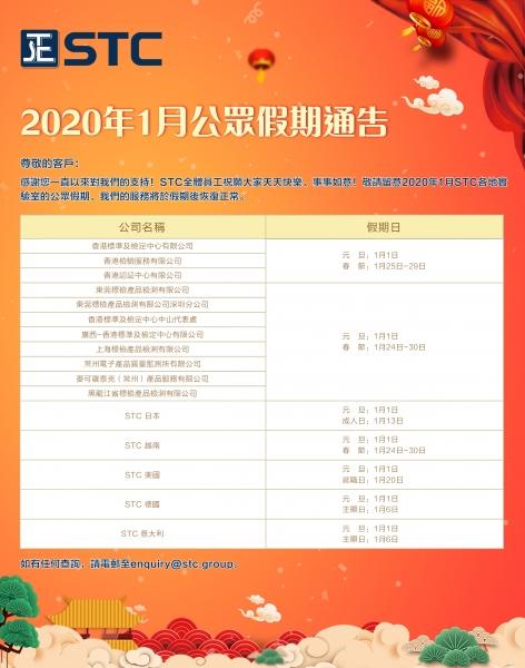 2020年1月公眾假期通告