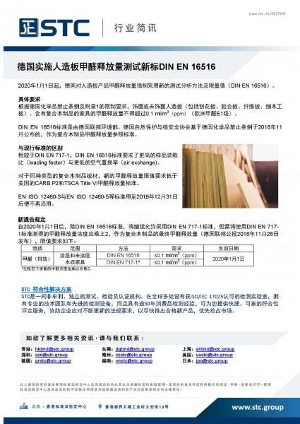 STC, 德国实施人造板甲醛释放量测试新标DIN EN 16516,