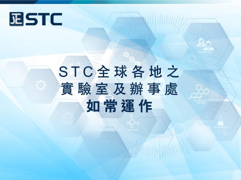 STC全球各地之實驗室及辦事處如常運作