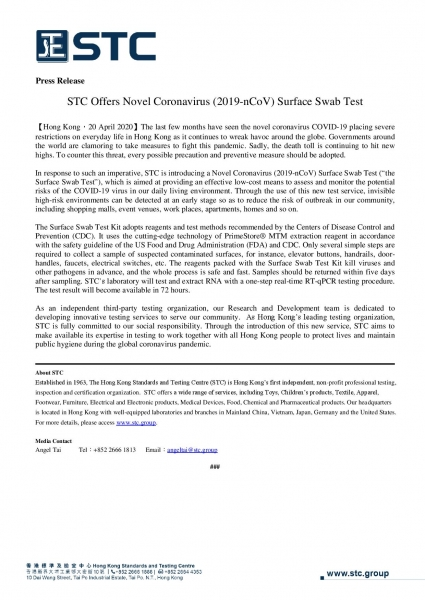 STC Offers Novel Coronavirus (2019-nCoV) Surface Swab Test