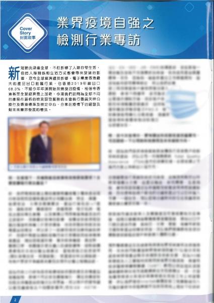 香港電子業商會(HKEIA) 專訪STC