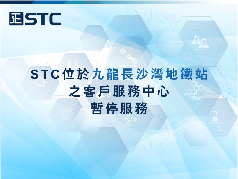 STC位於九龍長沙灣地鐵站之客戶服務中心暫停服務