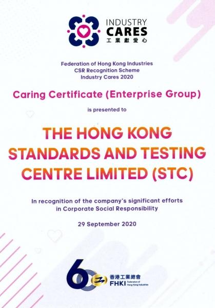 STC 再次荣获「工业献爱心」表扬计划 2020