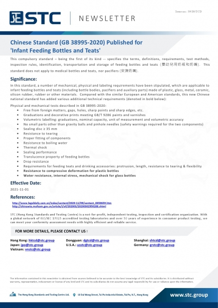 STC, Chinese Standard (GB 38995-2020) Published for 'Infant Feeding Bottles and Teats',