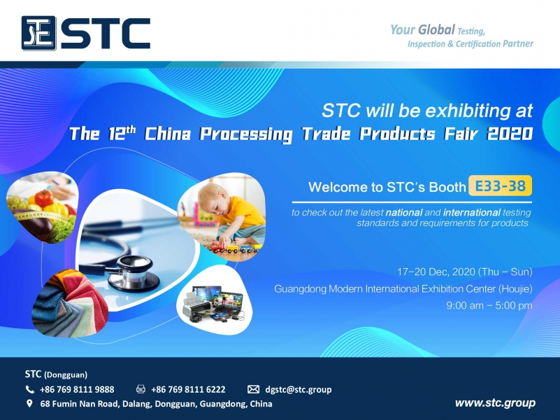 STC will Participate the 12th China Processing Trade Products Fair 2020