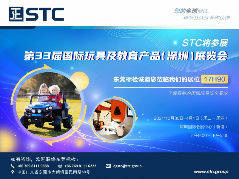 STC将参展第33届国际玩具及教育产品(深圳)展览会