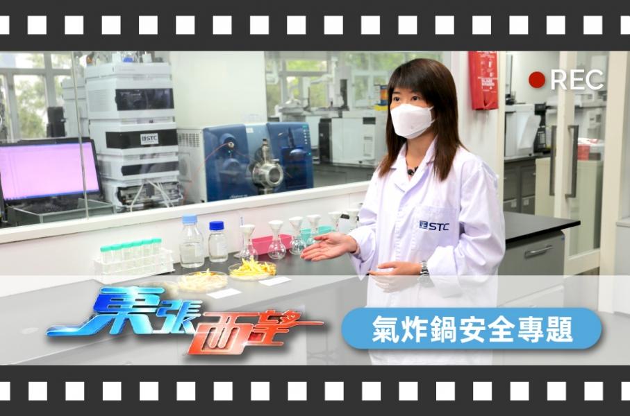 TVB「東張西望」專訪STC