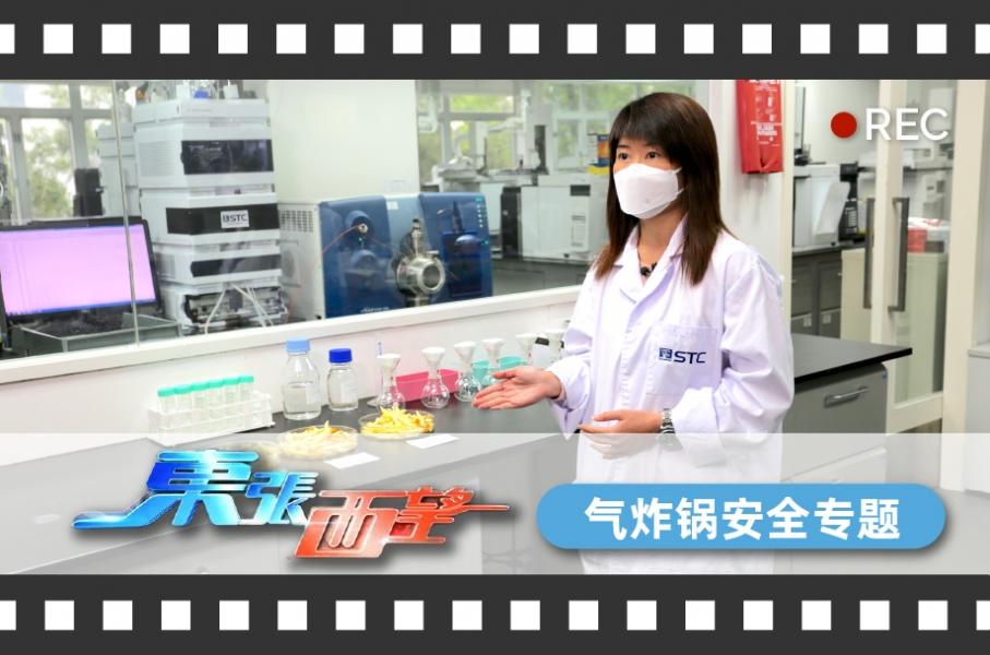 TVB「东张西望」专访STC