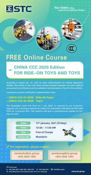 STC, Free Online Course China CCC 2020 Edition for Ride-on Toys and Toys, CNCA, CCC,