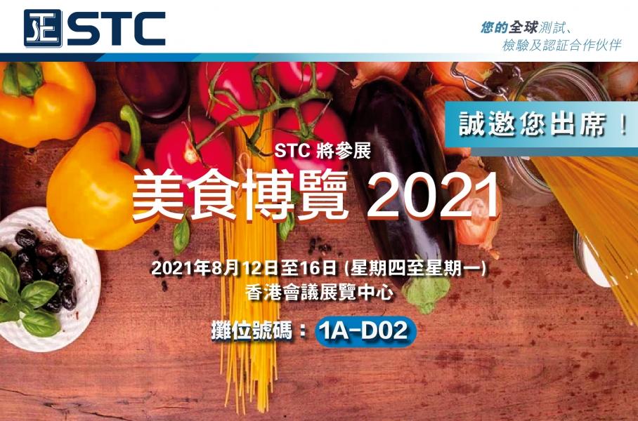 STC将参展「美食博览2021」
