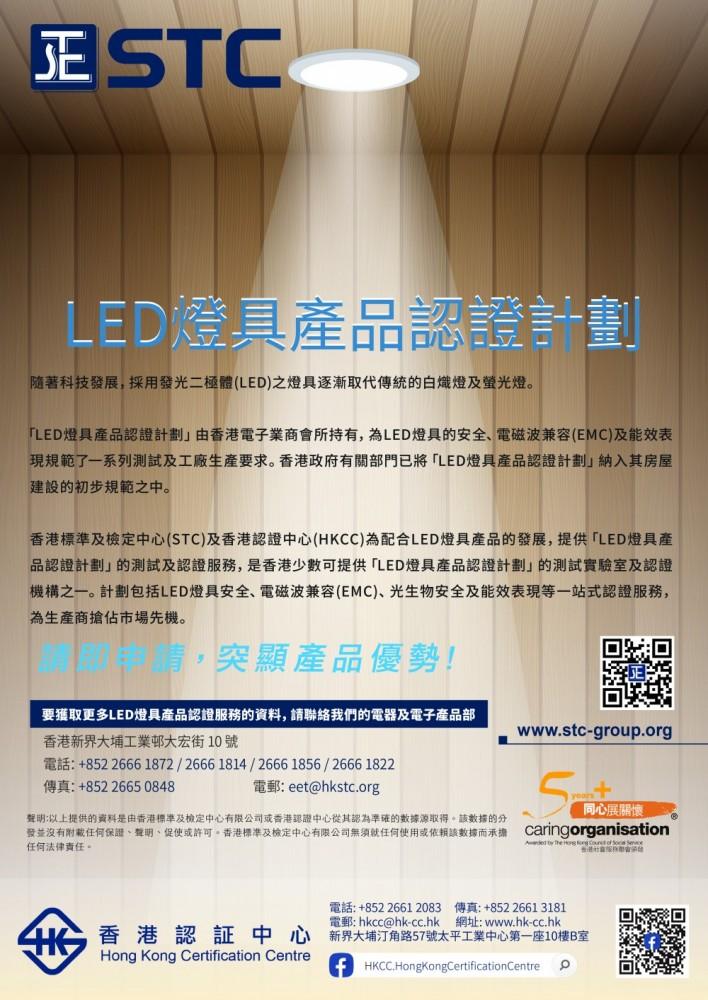 150830_EP_HKEIA lighting scheme_6-01.jpg