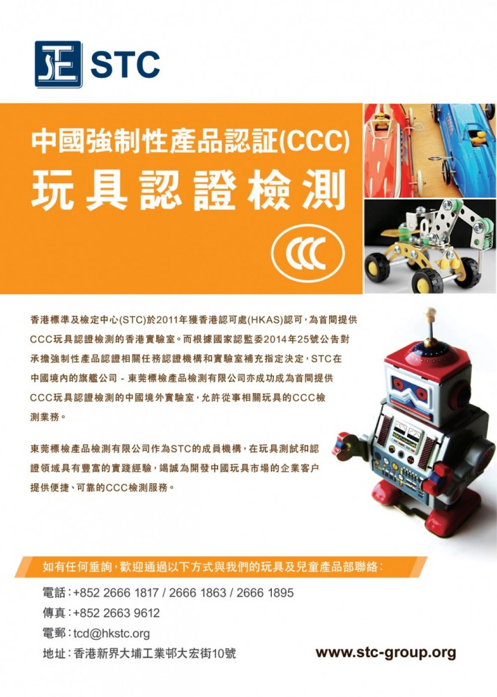 141209_CCC_chi.jpg