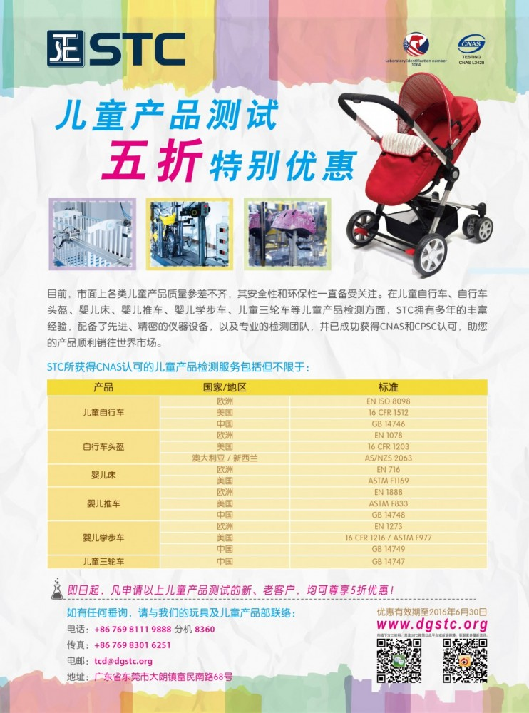 DGTCD_Flyer_Toy Products Testing Promotion_v3_页面_1.jpg