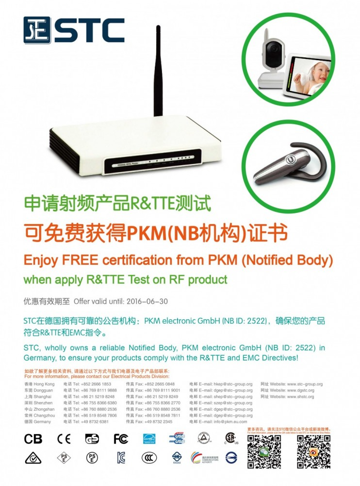 EP flyer_1601_R&TTE; & PKM_v1.jpg