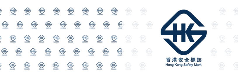STC,「香港安全标志」认证计划,
