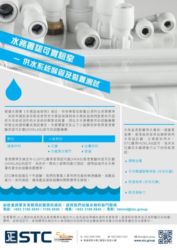 160929-TMDF0057 - WSD Water Supply Pipes and Fittings-2.jpg