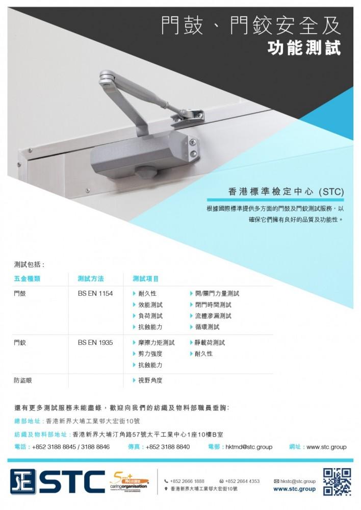 160929-TMDF0060 - Safety & Performance Tests for Door Closer and Door Hinge-2.jpg