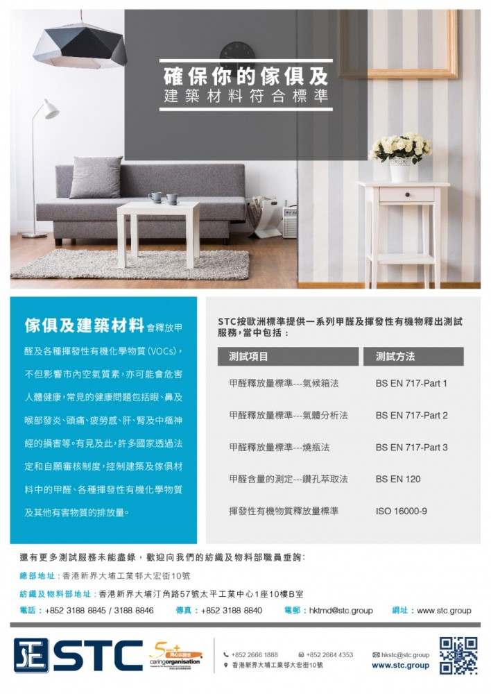 160929-TMDF0062 - Furniture and building materials_C-01.jpg