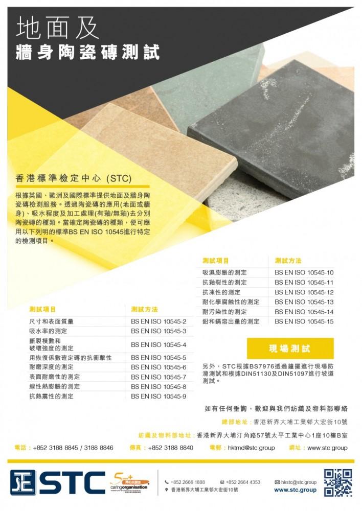 160929-TMDF0064 - Ceramic Floor and Wall Tiles Testing-2.jpg