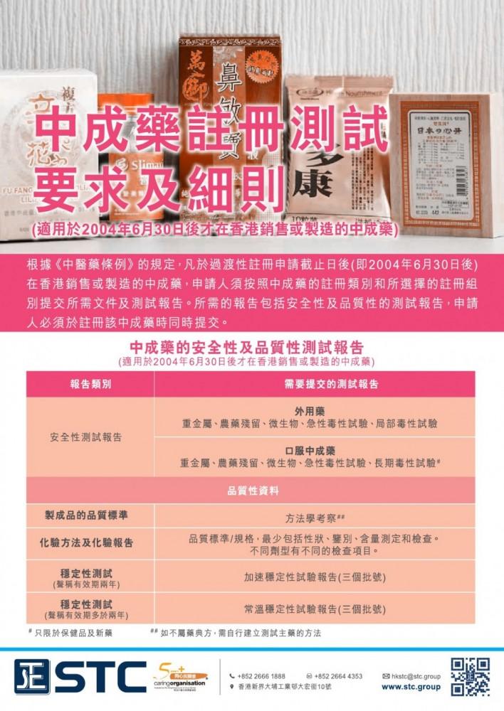 160715_CFD_ChineseMedicine_v2-1.jpg