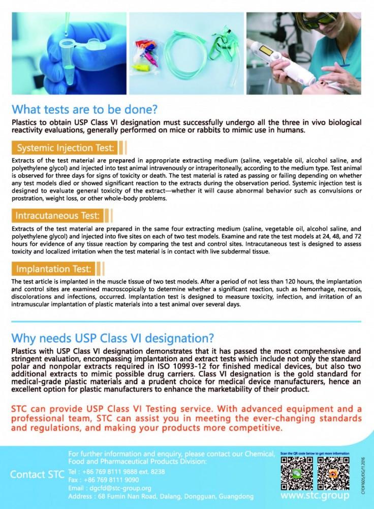 DGCFD_Flyer_美国医用塑料分级测试_v4_页面_4.jpg