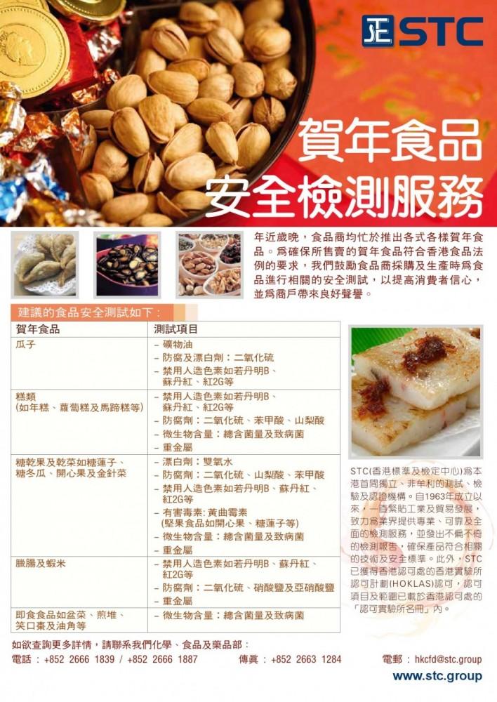 flyer_賀年食品2-1.jpg