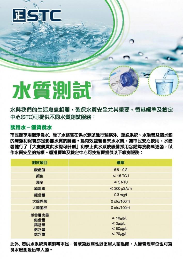 201705_CFD_WaterTestFlyer-page-001.jpg