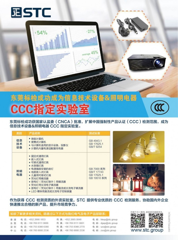 EP flyer_1701_CCC Testing on IT Equipment & Lighting Apparatus_V4_页面_1.jpg