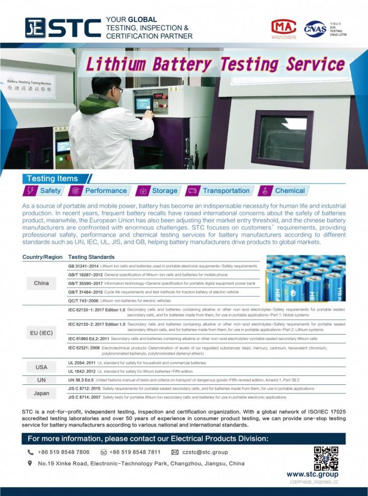 CZEP flyer_1802_锂电池测试服务_v3_页面_2.jpg