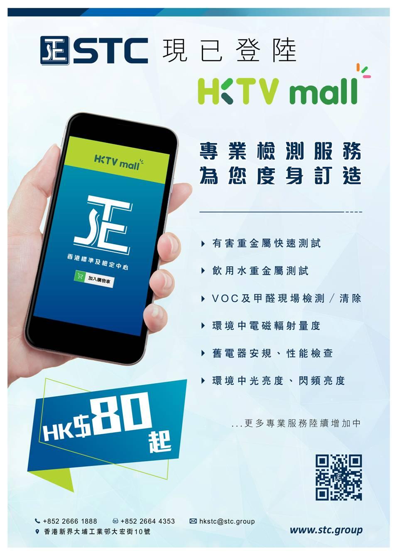 HKTVMALL_PROMOTION.jpg