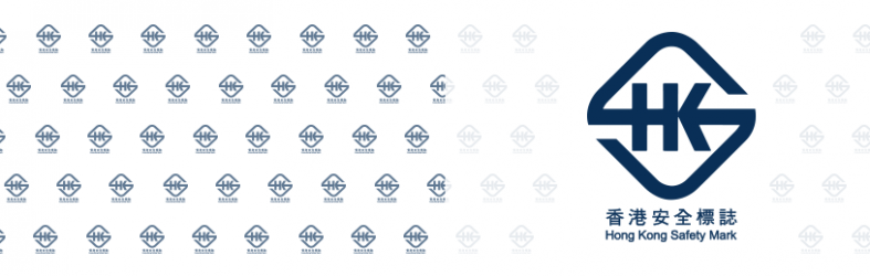 STC,「香港安全標誌」認證計劃,